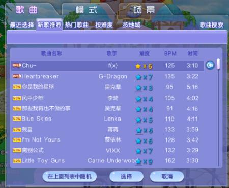 2011qq炫舞歌曲大全_qq炫舞最新大厅歌曲有个疯狂两个字