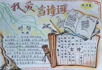手抄报古诗_国庆节手抄报古诗词大全集锦