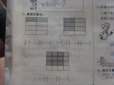 小学六年级数学题 看图写算式图片