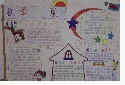 小学一年级数学手抄报怎么做
