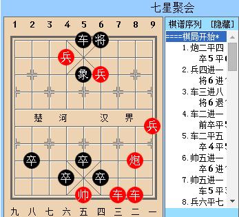 中国象棋的经典棋局有哪些图片
