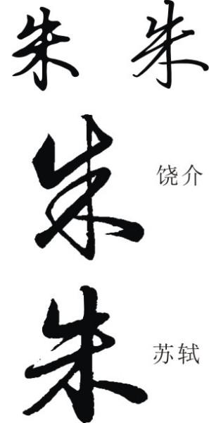 """""""朱""""字行书写法图片"""