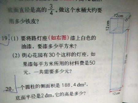 数学课本答案六年级 李桥小学食堂五丶六 零五网六年级数高清图片