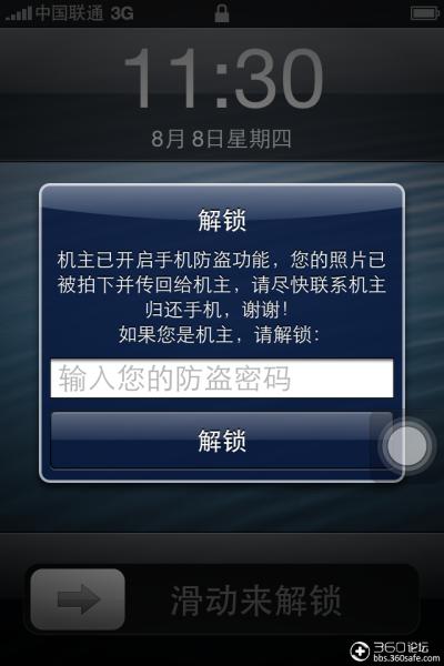 苹果手机被360防盗锁了要解?安卓使用v苹果图片