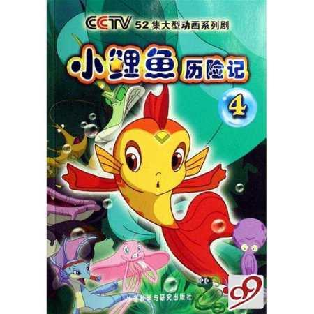 小鲤鱼历险记里面的小鲤鱼的图片图片