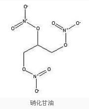 硝化甘油的化学式是什么图片
