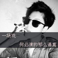qq头像 男生烟