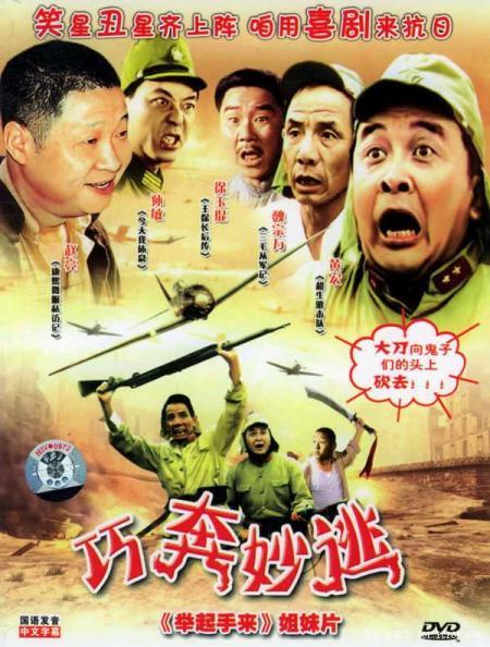 潘长江演的抗日喜剧_像《举起手来》一样的抗日喜剧片
