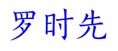 罗时先三个字的老宋体怎么写图片