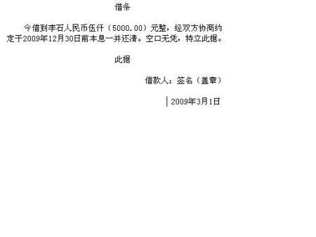 写成9月31日  4 2011-03-17 借条格式  1143 2006-09-22 借条和欠条的图片