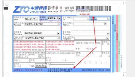 中通快递的物流单号在小票的什么位置图片