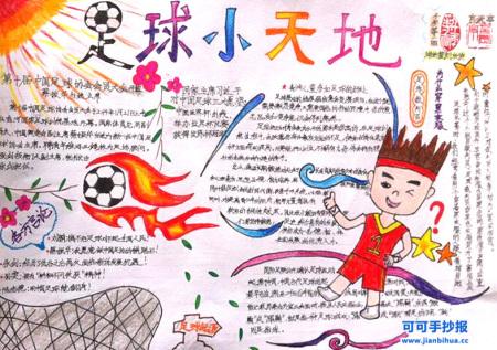 关于学校足球的手抄报图片