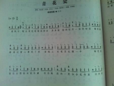 萌萌哒天团青花瓷古筝谱图片