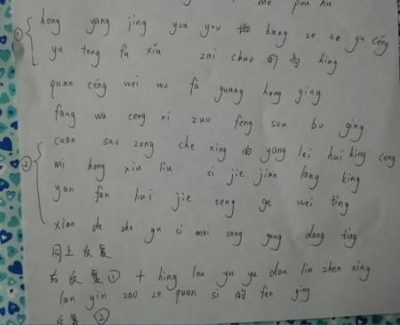 许美静倾城粤语用国语的拼音歌词图片