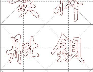 田字格模板.jpg相关图片下载