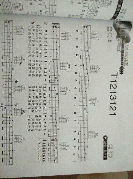 追问: 吉他自学三月通 追答: 是这本 t1213121其实很简单就前面四个图片