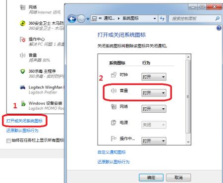 我的任务栏音量控制图标不见了,windows 7的和XP的控制面板不一图片