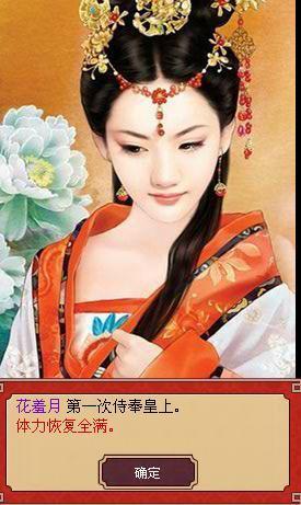 皇帝成长计划   皇帝成长计划之美女集.求皇帝成长计划后宫高清图片