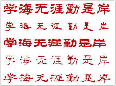 [学海无涯勤是岸]的隶书写法图片