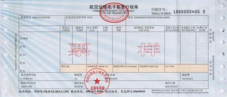 什么是电子机票?