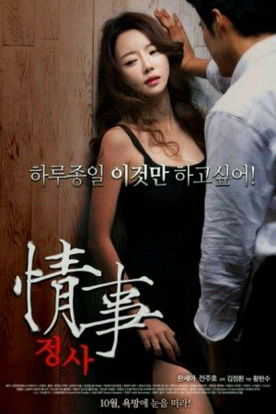 2014年韩国电影《情事》的中文字幕.