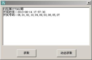 如何用易语言编写一个同步更新PK10开奖号码