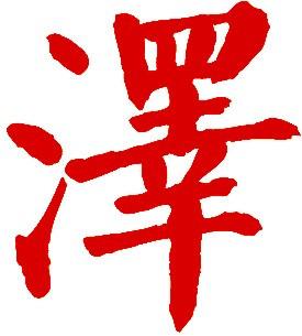 i 部首:亻 笔画数:6 一级规范字(编码0454)   泽 主音:zé 其他音: