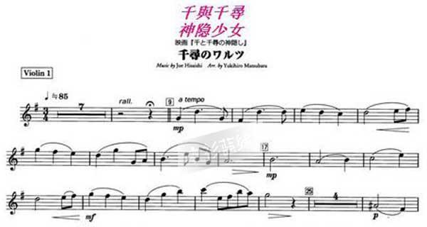 求千与千寻主题曲的小提琴图片