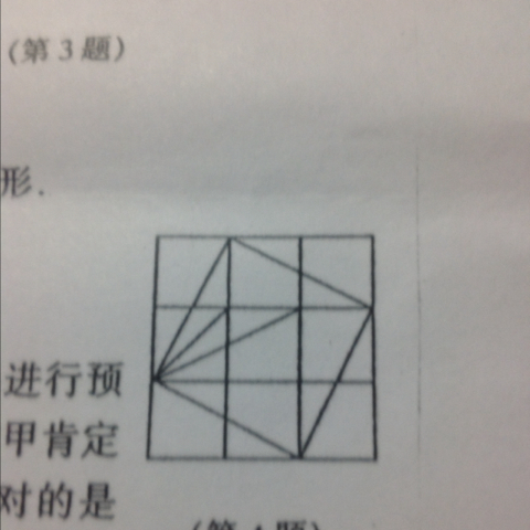 小正方形拼成的大正方形,图中有几个面积为二分之一平方厘米的三角形?图片