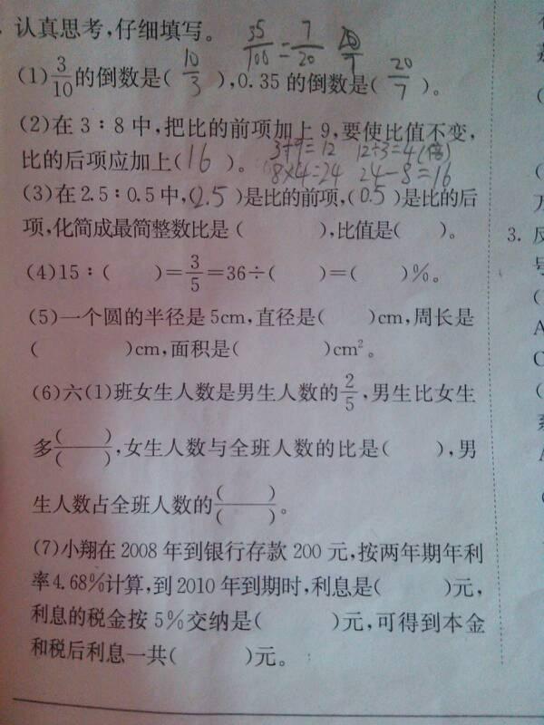 六年级上册黄冈小状元75页