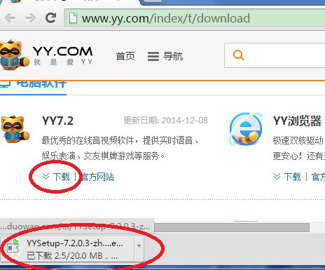 yy语音怎么下载?yy语音下载到电脑方法