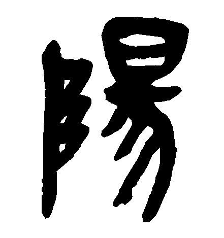 二是笔画横平竖直,圆劲均匀,粗细基本一致.所有横画和竖画等距平