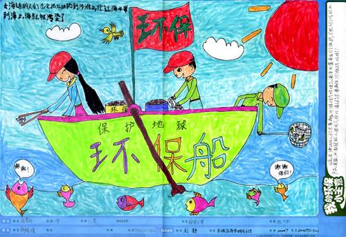 小学生电脑绘画作品 关于环保的 - 留学主题百科