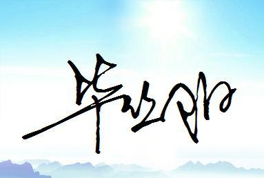 和QQ网名以及繁体字等个性内容.--阳字艺术签名图片
