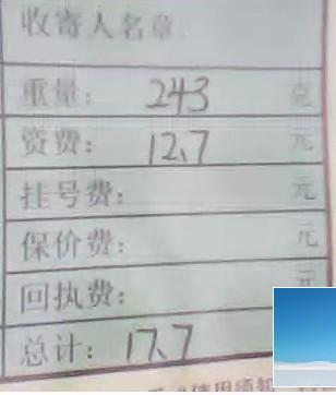中国邮政平邮乱收费怎么办?