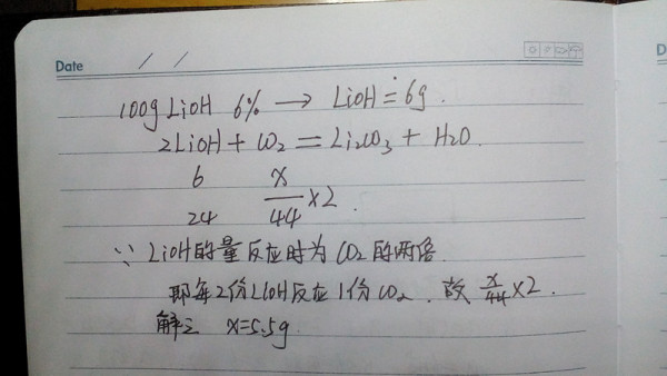 氢氧化锂和二氧化碳