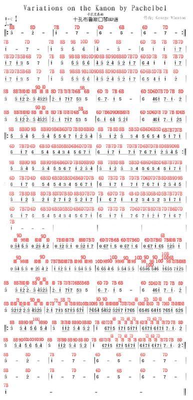 求c调布鲁斯口琴的卡农曲,要bd和简谱一起的图片