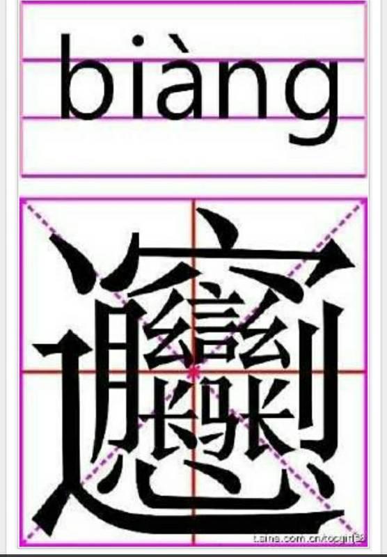 中国汉字里笔画最多的是哪个字,求发图片过来,注上拼音和有多少画
