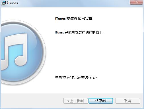 Itunes exe c program files x86 itunes exe