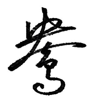徐字的各种字体写法-徐鸳鸳这三个字草书怎么写  草书手写,希望你能采纳!图片