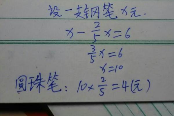 六年级的,求学霸,要解方程