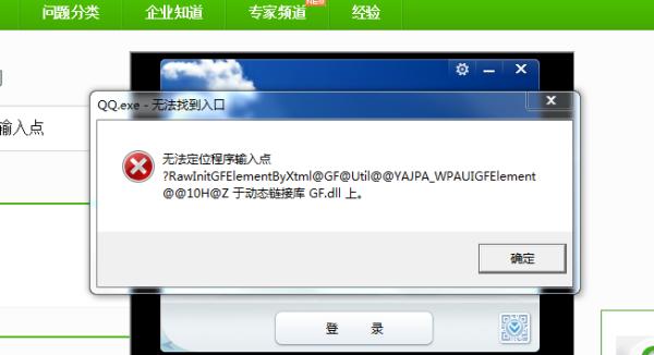2.杀!同时使用dll文件智能修复v1