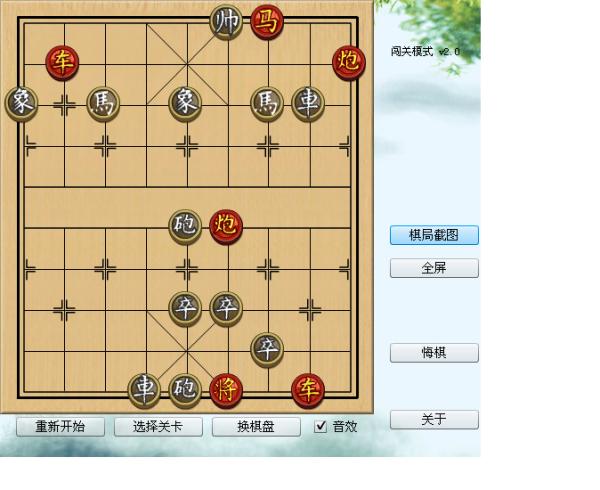 4399小游戏中国象棋残局48局破解图片