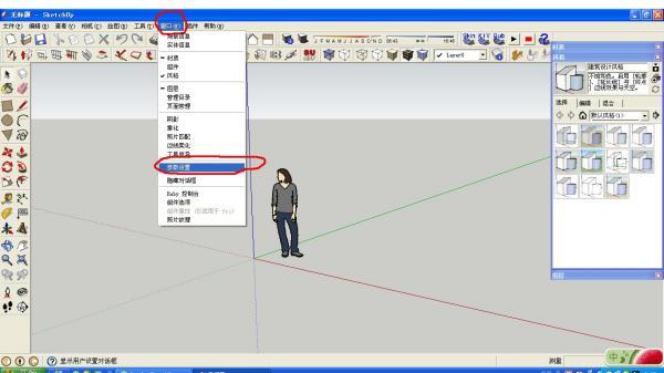 sketchup 8为什么没有参数设置图片