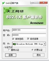 校园网使用固定IP地址和802.1x客户端(联想)软