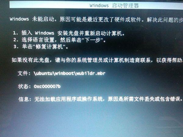 ubuntu启动后的错误