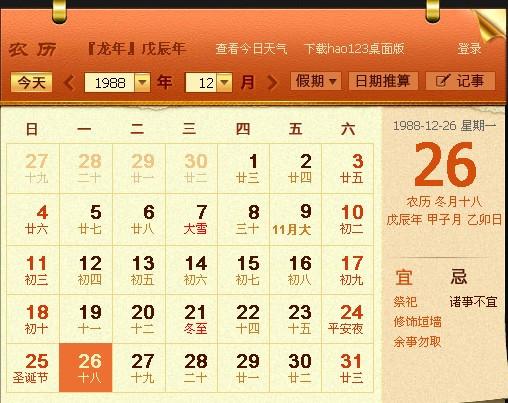 农历1988年12月28日_1988年12月26日生阳历.问 农历 几月几日