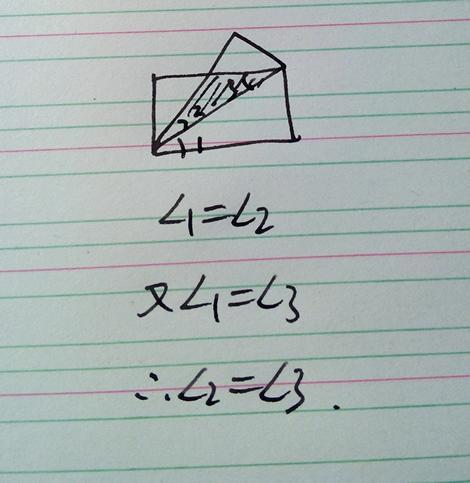 合的部分是一个等腰三角形吗 为什么