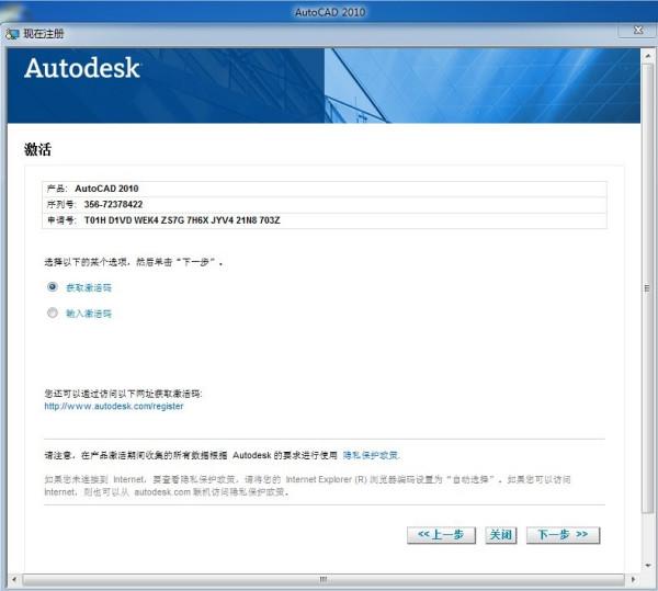 帮我搞CAD2010激活码请知道编号有64位cad如何给桩上传图片