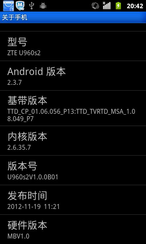 如何root中兴u960s2安卓手机